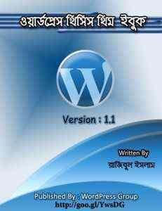Thesis-Theme-bangla-ebook