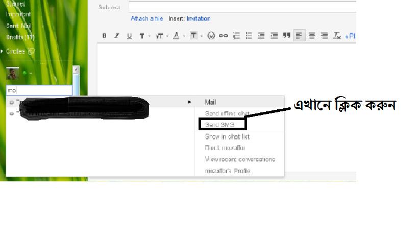 2 ফ্রী এসএমএস পাঠান আপনার বন্ধুকে তাও আবার Gmail থেকে