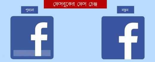 Facebook Logo Change