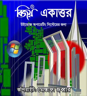 Bijoy71-2012 Windows