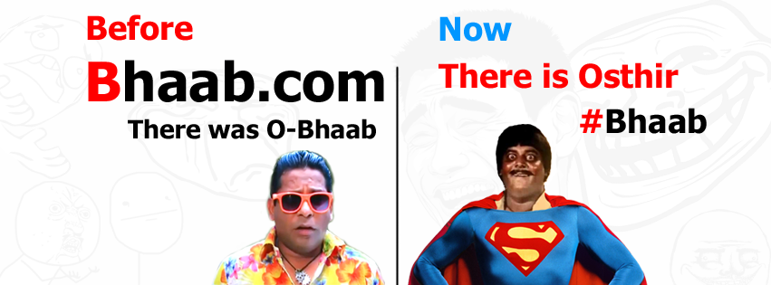 bhaab.com বাংলা জোকসের কারখানা