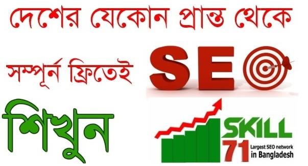 free seo course in bangladesh