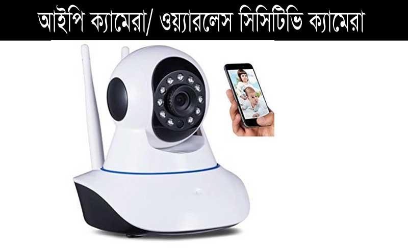ip-camera-in-bangladesh