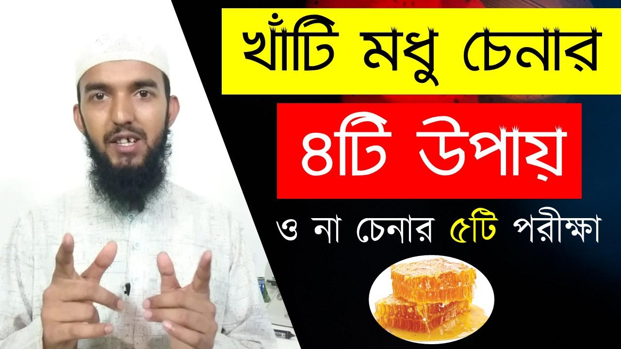 honey purity test by honey seller alamin